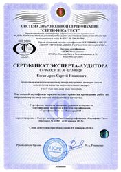 Сертификат эксперта-аудитора