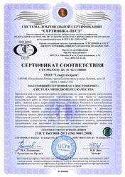 Сертификат ISO 9001 (ИСО 9001). Сертифика-Тест