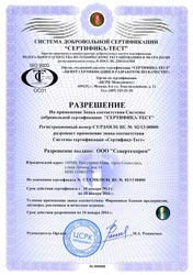 Разрешение на применение Знака соответствия. Сертифика-Тест