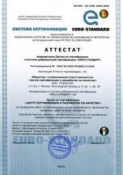 Аттестат об аккредитации в СДС Евро-Стандарт
