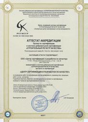 Аттестат об аккредитации в СДС Строительный Регистр Качества
