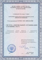 Свидетельство о регистрации СДС Сертифика-Тест